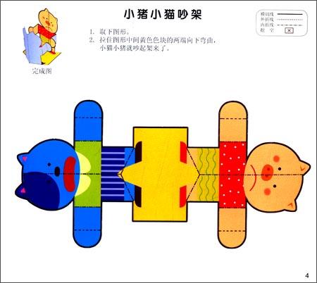 《幼儿小手工:玩具》 北京小红花图书工作室【摘要