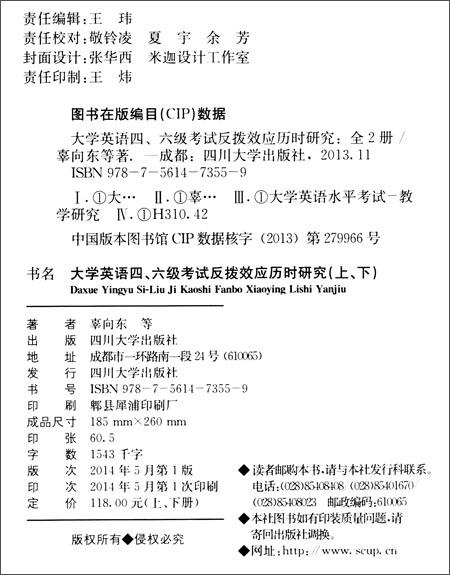 重庆大学外国语学院学术文库:大学英语四、六