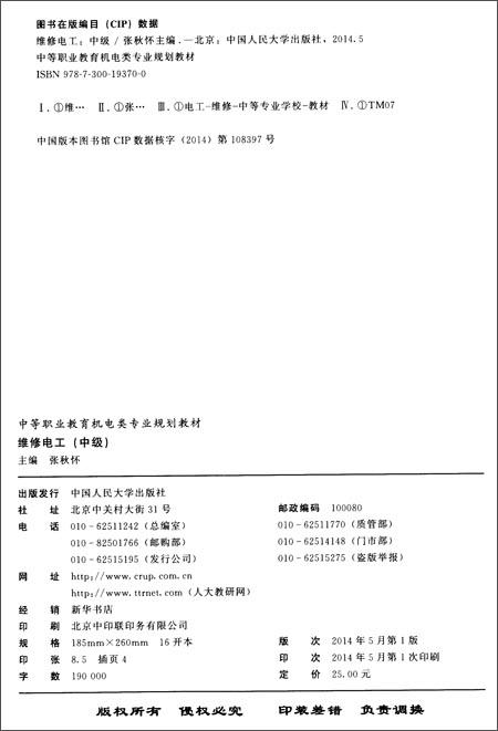 中等职业教育机电类专业规划教材:维修电工(中