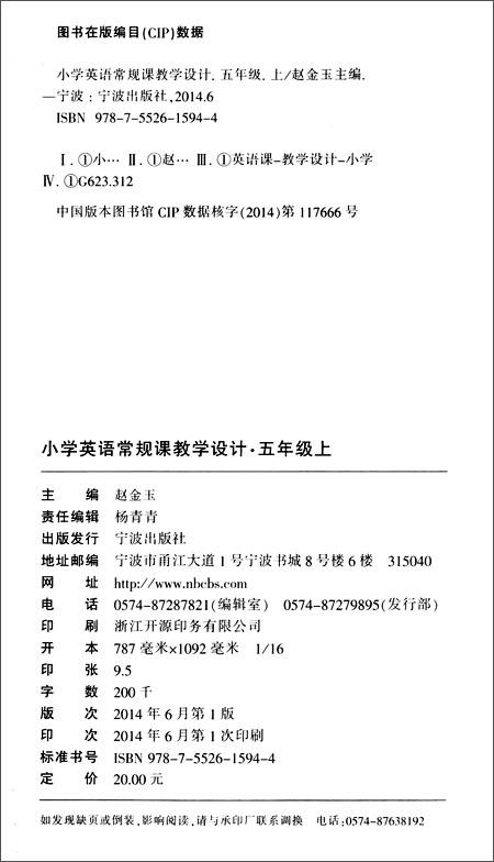 小学英语吉他课教学设计:5年级(上)/赵礼物/宁波常规金玉教学图片
