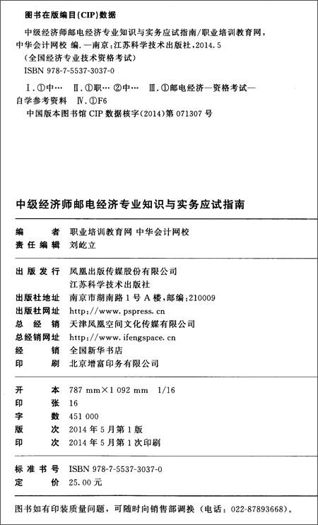 2019年中級經濟師用書_2019年中級經濟師考試教材 建筑專業知識與實務