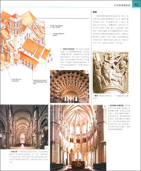 伟大的建筑:图解世界文明的奇迹图片