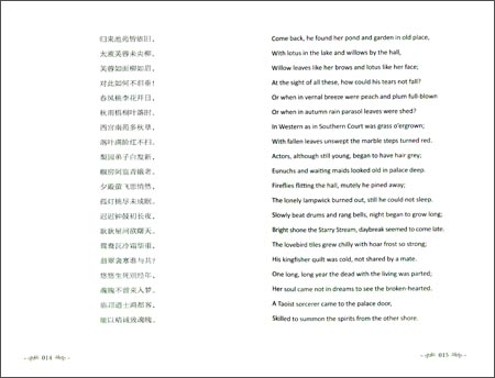 Sample pages of Selected Poems of Bai Juyi Translated By Xu Yuanchong (ISBN:9787500138907)