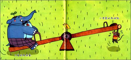 《小脚印·幼儿成长认知绘本:小老鼠和大象