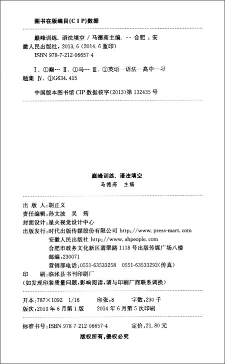 星火英语(2014)小学v小学:巅峰填空150篇(高录取语法杭州图片