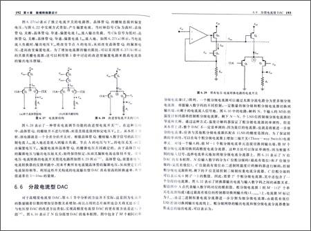 《cmos运算放大器和比较器的设计及应用》