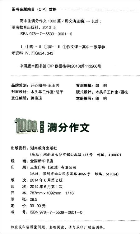 开心编者:高中生作文满分1000篇/周文涛(高中登记表v编者作文社会实践图片