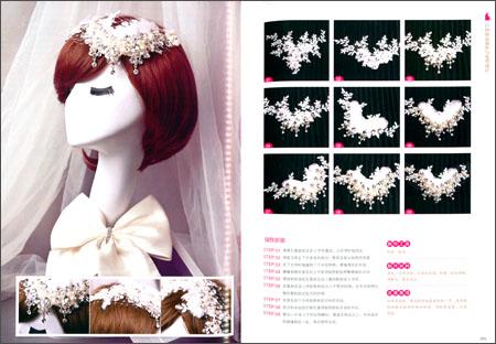 饰品制作与发型设计实例教程