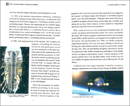 Sample pages of China's Journey to Space: From Dream to Reality (ISBN:9787508527024)