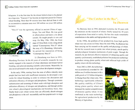 Sample pages of Feeding a Nation: China's Innovative Agriculture (ISBN:9787508527048)