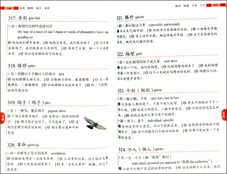 Sample pages of A Dictionary of 5000 Graded Words for New HSK (Levels 4 & 5) (ISBN:9787561937594)