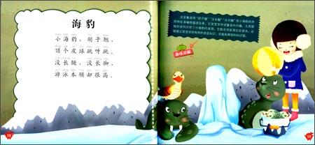 冬天幼儿儿歌简谱-最美中国童谣220首 冬 注音美绘版 稚子文化