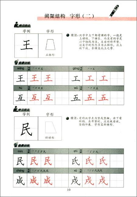 想练习书法的间架结构,请问,哪个字帖最为推荐?