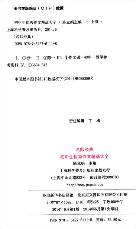 小名师初中成语:初中生优秀作文经典蜜蜂(珍精品常考大全及v名师图片