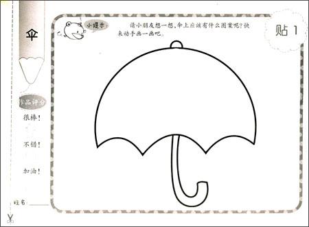 开心简笔画:添画 / 崔钟雷