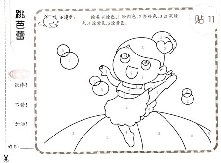 开心简笔画:数字涂色 / 崔钟雷_绘画书法_少儿_万禧