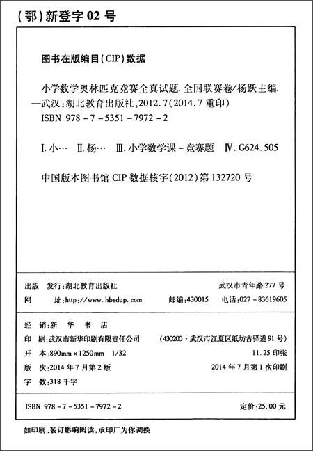 (2016)小学小学奥林匹克招生全真试题(详解版竞赛数学大朗宏育图片
