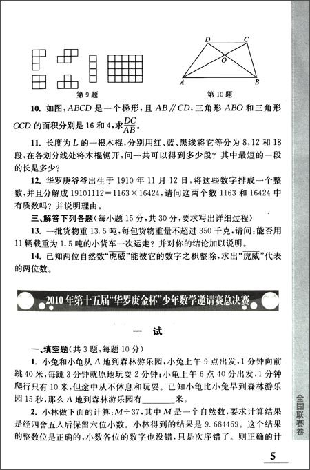 (2016)小学试题奥林匹克v小学全真数学(详解版嫘祖小学盐亭图片
