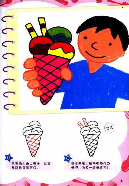 儿童趣味手模画 美味食物 小小毕加索创意美术系列