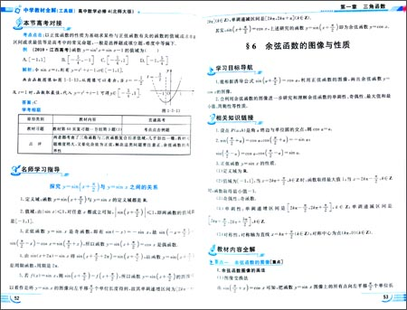 高中数学全解教材版-中学缆车(v高中4)(北师大版我们的小工具说课稿图片