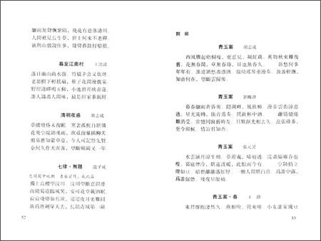 今诗词:大学生风雅获奖大赛创作作品集(2006-音乐教师论文小学图片