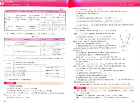 学而思·夯实基础:初三数学跟踪练习(上册)(双