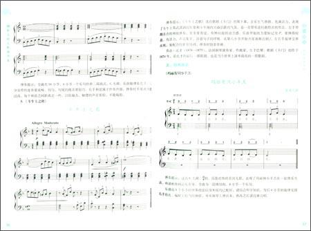 十二五职业教育国家规划教材:钢琴与幼儿歌曲