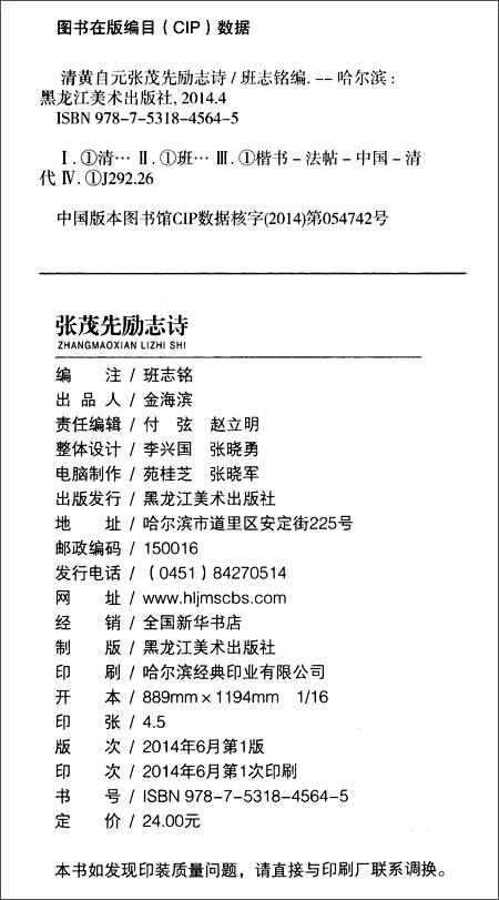 《中国历代碑帖经典:清黄自元张茂先励志诗》
