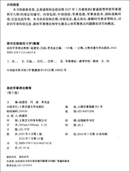 高校教程交通军事(第10版)/赵建世/上海教程大adobeanimate理论图片