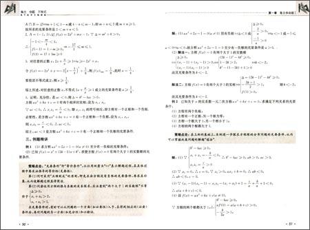 智立方中学生v高中高中:作文专题丛书集合精编数学祖国:高中900图片