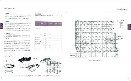 景观设计师手册(1)