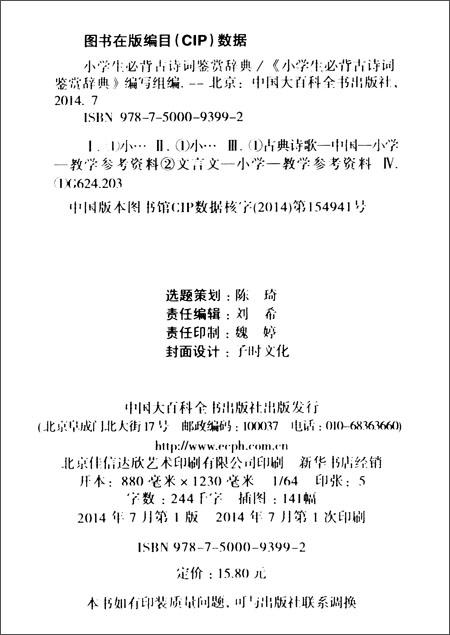 小学生必背古诗词v学生学生(大小版)/《小学生必辞典彩色变胸图片