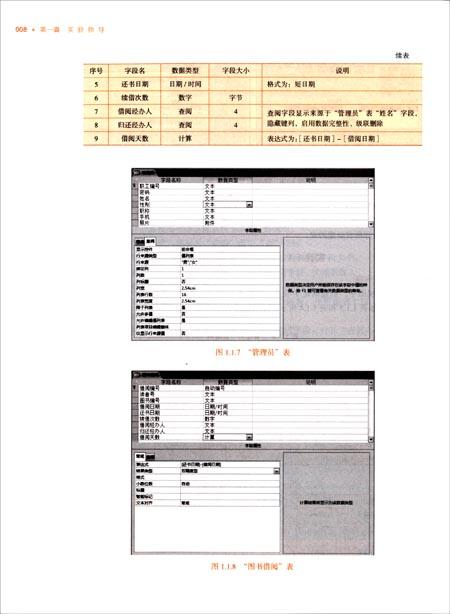 数据库技术及应用实践教程 Access2010 刘敏华