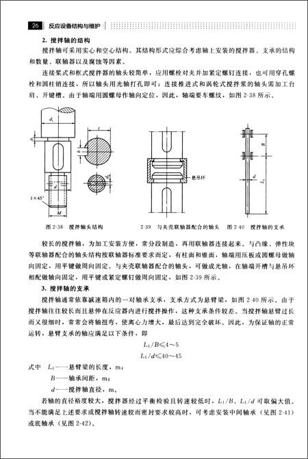 第四节 釜式反应器的搅拌器