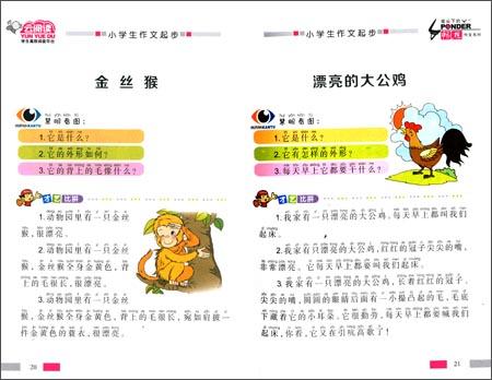 云阅读彩色下的起步:小学生原版畅想(笔尖版小学英语阅读作文图片