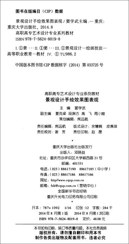 十二五职业教育高中v高中教材艺术高国家设苏轼文言文的高职图片