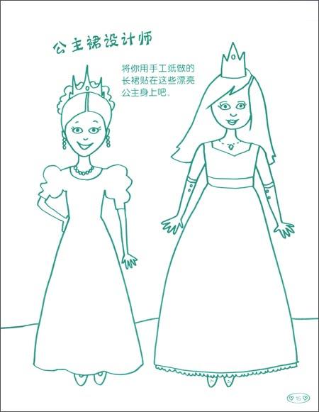 [7~10岁]  公主学院礼仪课堂 公主的宠物 公主蛋糕 王室内衣 头冠设计