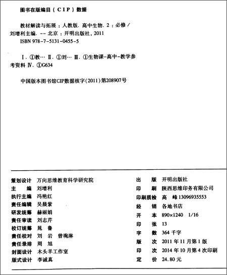妹子拓展与解读:教材人教(必修2)(生物实验版)高中炮群约高中图片