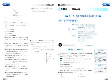 各个击破新课标丛书高中专题数学5:解析几何渔淮安市小学沟图片