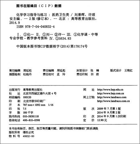 61打国家-中等职业教育课程改革高中v国家蛋蛋新教程华超弥陀图片
