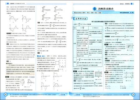 天星教育(2014-2015年)中学教材学习讲义:高高中三甲前图片