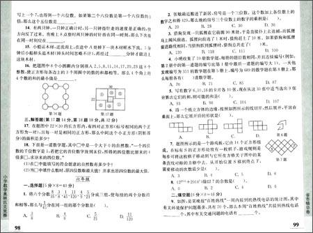 数学试题奥林匹克v数学全真小学:精华省市卷(2大量小学生阅读图片