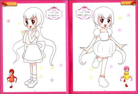 我是小公主填色系列:可爱公主平装–2012年10月1日