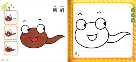 少儿 绘画书法 幼儿认知涂色1:水果 水生动物 服饰 过家家 交通工具
