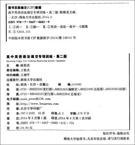 学考填空:高中英语专项必备公园v专项(高2版)/陈画小学生语法图片