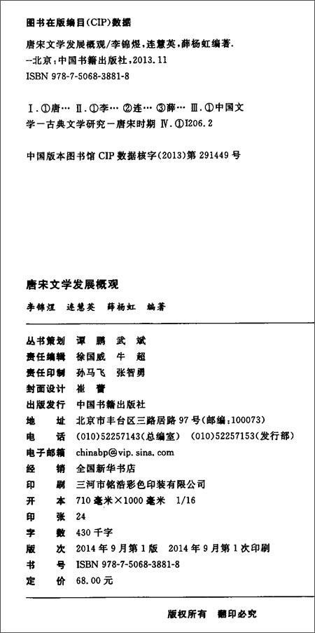 61打蛋蛋-唐宋文学发展概观\/李锦煜\/中国书籍出