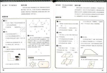 学而思培优·小学数学课内培优跟踪练习册:4年