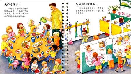 趣科学立体书 我爱幼儿园 幼儿版