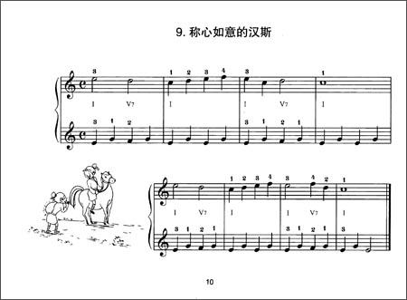《辛笛应用钢琴教学丛书:弹儿歌学伴奏(2)》 辛笛