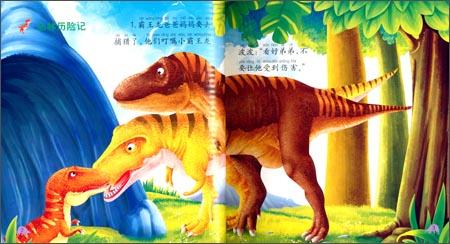 我可爱的恐龙伙伴系列 霸王龙成长记 童彩